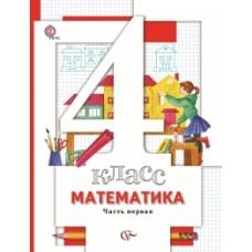 Математика. 4 класс. Учебник. Комплект в 2-х частях. Часть 1. ФГОС