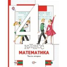Математика. 4 класс. Учебник. Комплект в 2-х частях. Часть 2. ФГОС