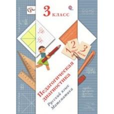 Педагогическая диагностика. 3 класс. Русский язык, математика. Комплект материалов. ФГОС