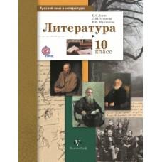Литература. 10 класс. Учебник. Базовый и углубленный уровни. ФГОС