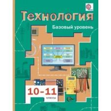 Технология. 10-11 класс. Базовый уровень. Учебник. ФГОС