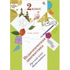Педагогическая диагностика. 2 класс. Русский язык, математика. Комплект материалов. ФГОС