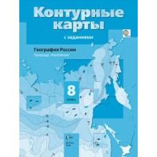 География России. 8 класс. Природа. Население. Контурные карты с заданиями. ФГОС