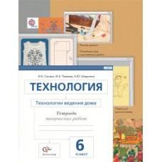 Технологии ведения дома. 6 класс. Тетрадь творческих работ. ФГОС