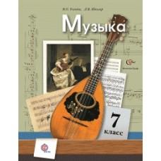 Музыка. 7 класс. Учебник. ФГОС