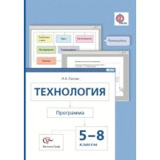 Технология. 5-8 класс. Программа. +CD ФГОС