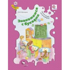 Знакомимся с буквами. Рабочая тетрадь для детей 5-6 лет. ФГОС