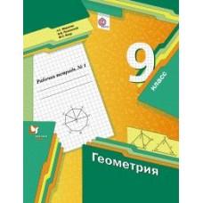 Геометрия. 9 класс. Рабочая тетрадь. Комплект в 2-х частях. Часть 1. ФГОС