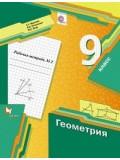 Геометрия. 9 класс. Рабочая тетрадь. Комплект в 2-х частях. Часть 2. ФГОС