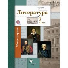 Литература. 7 класс. Учебник. Комплект в 2-х частях. Часть 1. ФГОС