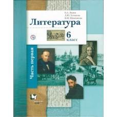 Литература. 6 класс. Учебник. Комплект в 2-х частях. Часть 1. ФГОС