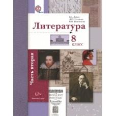 Литература. 8 класс. Учебник. Комплект в 2-х частях. Часть 2. ФГОС