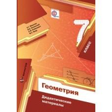 Мерзляк А.Г. Геометрия. 7 класс. Дидактические материалы. ФГОС