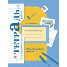 Литературное чтение. 3 класс. Тетрадь для контрольных работ. Рабочая тетрадь. №2. ФГОС