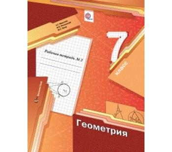 Геометрия. 7 класс. Рабочая тетрадь. Комплект в 2-х частях. Часть 2. ФГОС