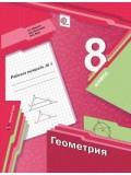Геометрия. 8 класс. Рабочая тетрадь. Комплект в 2-х частях. Часть 1. ФГОС
