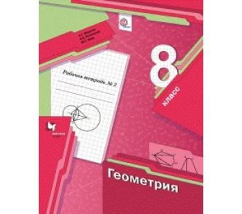 Геометрия. 8 класс. Рабочая тетрадь. Комплект в 2-х частях. Часть 2. ФГОС