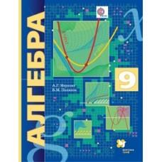 Алгебра. 9 класс. Учебник. Углубленное изучение. ФГОС