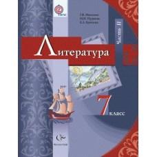 Литература. 7 класс. Учебник-хрестоматия. Комплект в 2-х частях. Часть 2. ФГОС