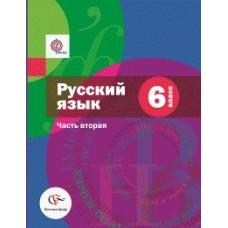 Русский язык. 6 класс. Учебник. Комплект в 2-х частях. Часть 2. С приложением. ФГОС