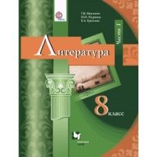 Литература. 8 класс. Учебник. Комплект в 2-х частях. Часть 1. ФГОС