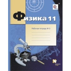Физика. 11 класс. Рабочая тетрадь. Комплект в 4-х частях. Часть 3. ФГОС