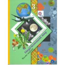 Окружающий мир. 3 класс. Учебник. Комплект в 2-х частях. Часть 1.  ФГОС