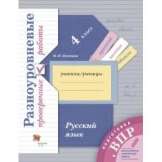 Русский язык. 4 класс. Разноуровневые проверочные работы. ФГОС