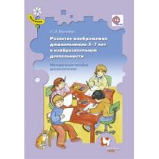 Развитие воображения дошкольников 3-7 лет в изобразительной деятельности