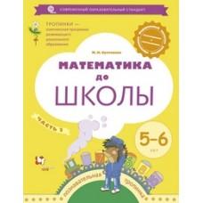Математика до школы.  Рабочая тетрадь для детей 5-6 лет. Часть 2. УМК Тропинки