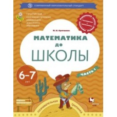 Математика до школы.  Рабочая тетрадь для детей 6-7 лет. Часть 1. УМК Тропинки