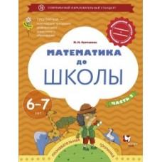 Математика до школы.  Рабочая тетрадь для детей 6-7 лет. Часть 2. УМК Тропинки