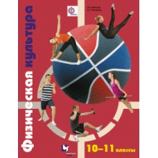 Физическая культура. 10-11 класс. Учебник. ФГОС