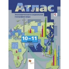 Атлас. Экономическая и социальная география мира. 10-11 класс. ФГОС
