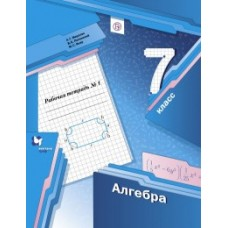 Алгебра. 7 класс. Рабочая тетрадь. Комплект в 2-х частях. Часть 1. ФГОС