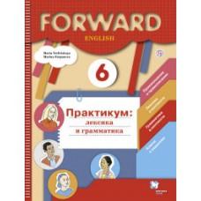 Английский язык. Forward. 6 класс. Лексика и грамматика. Сборник упражнений. ФГОС
