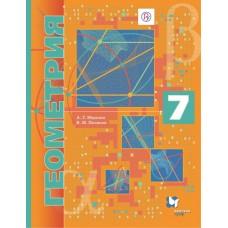 Геометрия. 7 класс. Учебник для углубленного изучения. ФГОС