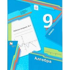 Алгебра. 9 класс. Рабочая тетрадь. В 2-х частях. Часть 1. ФГОС