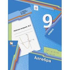 Алгебра. 9 класс. Рабочая тетрадь. В 2-х частях. Часть 2. ФГОС