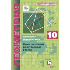 Геометрия. 10 класс. Самостоятельные и контрольные работы. Углубленный уровень