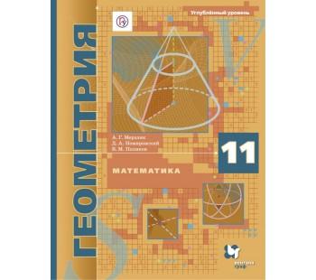 Геометрия. 11 класс. Учебник. Углубленный уровень