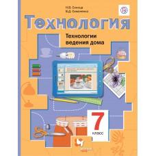 Технология. Технологии ведения дома. 7 класс. Учебное пособие
