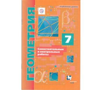 Геометрия. 7 класс. Самостоятельные и контрольные работы. Для углубленного изучения