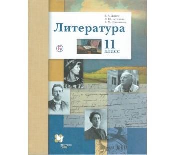 Литература. 11 класс. Учебник. Базовый и углубленный уровни