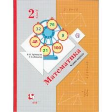Математика. 2 класс. Учебник. Комплект в 2-х частях. Часть 1. ФГОС