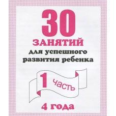 30 занятий для успешного развития ребенка для 4-х лет. В 2-х частях. Часть 1