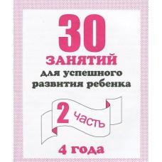 30 занятий для успешного развития ребенка для 4-х лет. В 2-х частях. Часть 2
