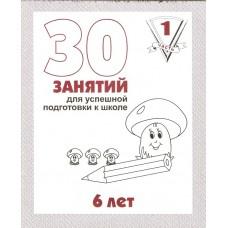 30 занятий для успешной подготовки к школе для 6-и лет. В 2-х частях. Часть 1