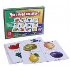 Что в моей корзинке? Овощи, фрукты, ягоды, грибы
