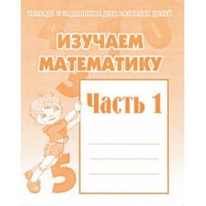 Изучаем математику. Рабочая тетрадь. В 2-х частях. Часть 1